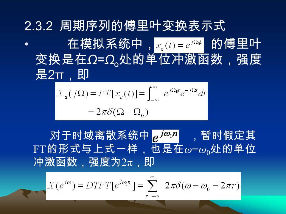 DFS 变换对公式表明,一个周期序列虽然 是无穷长序列,但是只要知道它一个周期 的内容(一个周期内信号的变化情况), 其它的内容也就都知道了,所以这种无穷 长序列实际上只有 N 个序列值的信息是有用 的,因此周期序列与有限长序列有着本质 的联系。