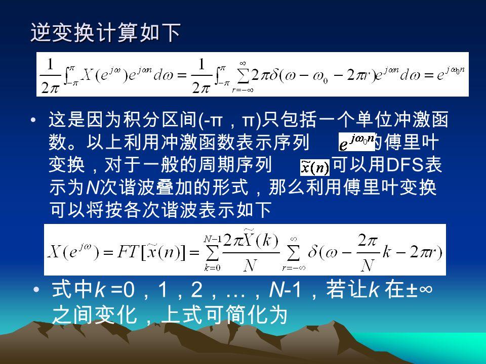 X(e jω ) 是在 ω=ω 0 +2πr(r 取整数 ) 处强度为 2π 的 单位冲激函数,这是因为 的周期性引起的。 的频谱如图 2-3 所示。 图 2-3 的傅里叶变换