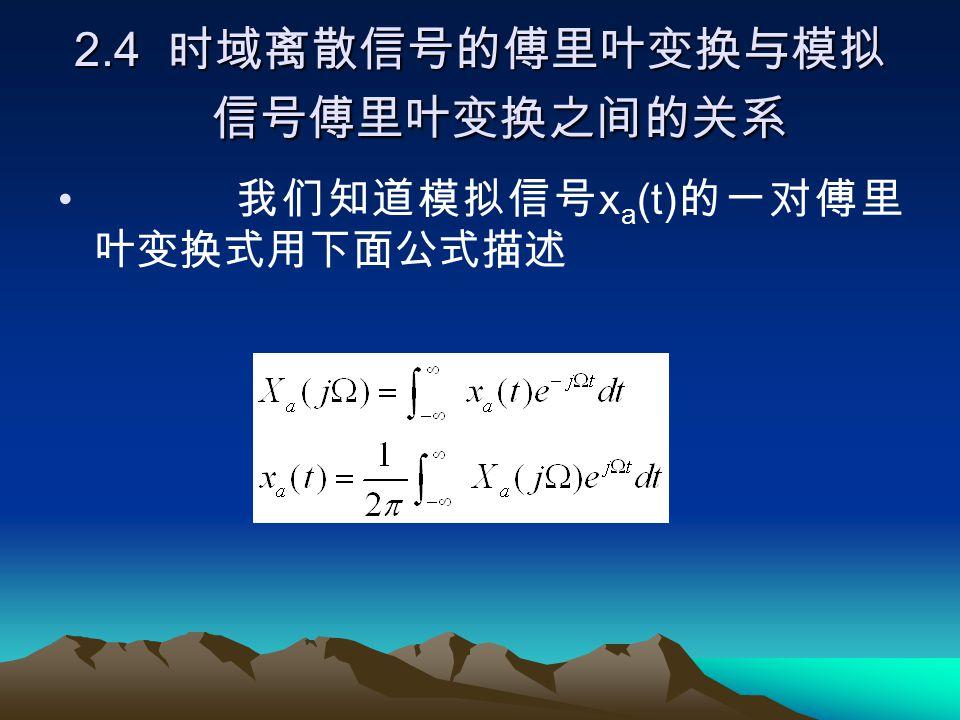 序列 x(n) 的幅频特性 如图 2-4(c) 所示。 注意序列 x(n) 幅度特性 和幅频特性 | | 的相似性,它们都可以表示周期序 列的频谱分布,但周期序列的 | | 使用 冲激函数表示的。