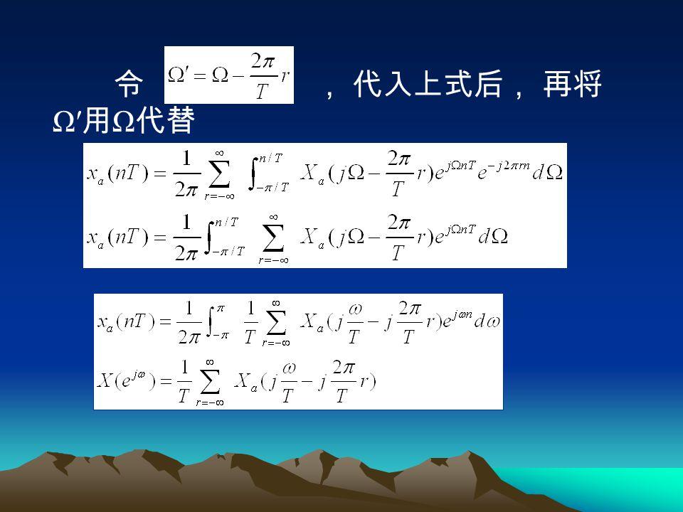 X(e jω ) 与 X a (jΩ) 之间有什么关系, 数字频率 ω 与 模拟频率 Ω(f) 之间有什么关系, 这在模拟信号数字处理中, 是很重要的问题。 为分析上面提出的问题, 观察