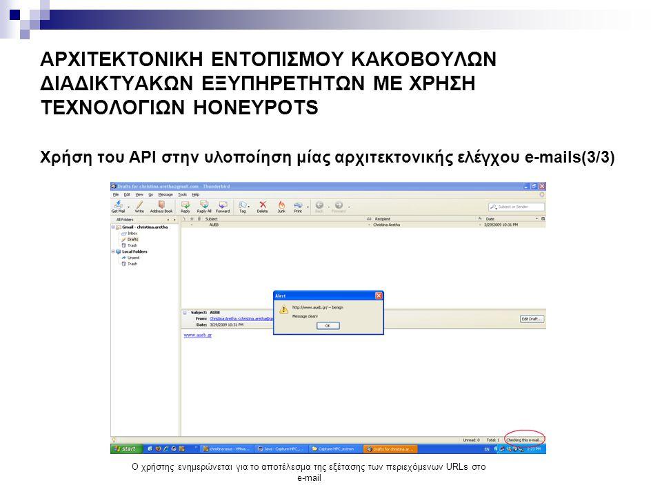 ΑΡΧΙΤΕΚΤΟΝΙΚΗ ΕΝΤΟΠΙΣΜΟΥ ΚΑΚΟΒΟΥΛΩΝ ΔΙΑΔΙΚΤΥΑΚΩΝ ΕΞΥΠΗΡΕΤΗΤΩΝ ΜΕ ΧΡΗΣΗ ΤΕΧΝΟΛΟΓΙΩΝ HONEYPOTS Αποτελέσματα εξέτασης ιστοσελίδων με τη χρήση του Capture-HPC Εξετάστηκαν 1,214 ιστοσελίδες που ανήκουν σε λίστες κακόβουλων ιστοσελίδων του Παγκόσμιου Ιστού.