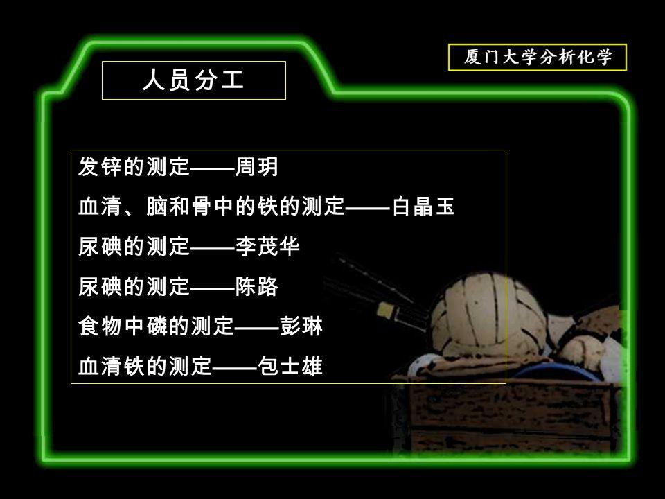 发锌测定 步骤: 1. 取样 2. 洗涤 3. 碎化 4. 测量 5. 结果分析