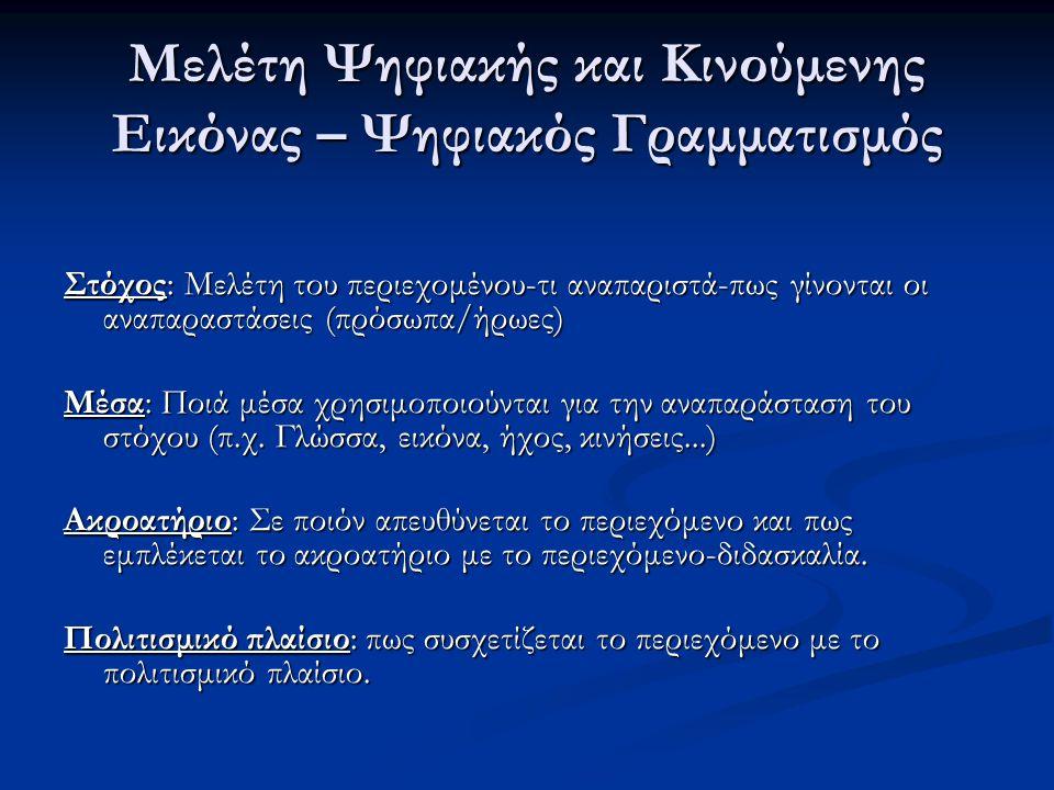 Μήνυμα – Επικοινωνία – Σημασία Παραγωγή – Ερμηνεία - Αναπαραγωγή Μελέτη Ψηφιακής και Κινούμενης Εικόνας – Ψηφιακός Γραμματισμός