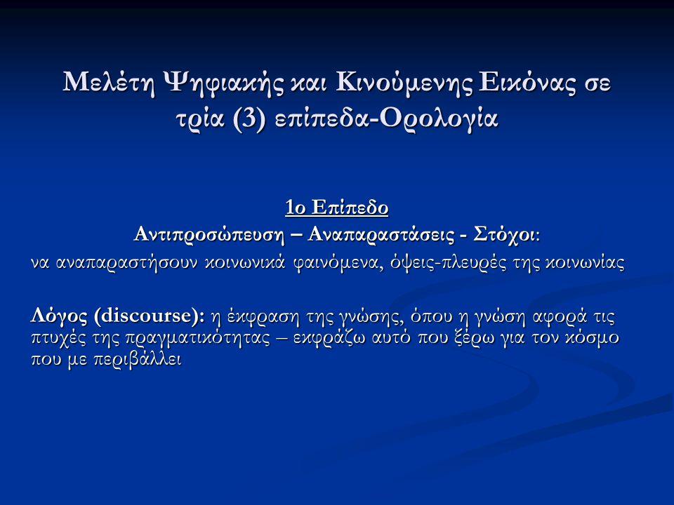 1ο Επίπεδο Αντιπροσώπευση – Αναπαραστάσεις - Στόχοι: να αναπαραστήσουν κοινωνικά φαινόμενα, όψεις-πλευρές της κοινωνίας Λόγος (discourse): η έκφραση τ