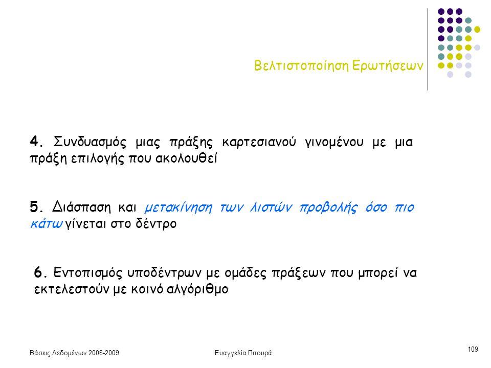Βάσεις Δεδομένων 2008-2009Ευαγγελία Πιτουρά 109 Βελτιστοποίηση Ερωτήσεων 4. Συνδυασμός μιας πράξης καρτεσιανού γινομένου με μια πράξη επιλογής που ακο