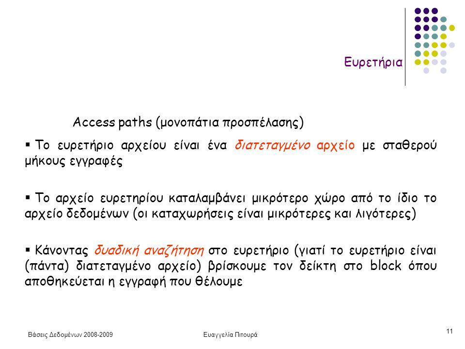 Βάσεις Δεδομένων 2008-2009Ευαγγελία Πιτουρά 11 Ευρετήρια  Το ευρετήριο αρχείου είναι ένα διατεταγμένο αρχείο με σταθερού μήκους εγγραφές  Το αρχείο