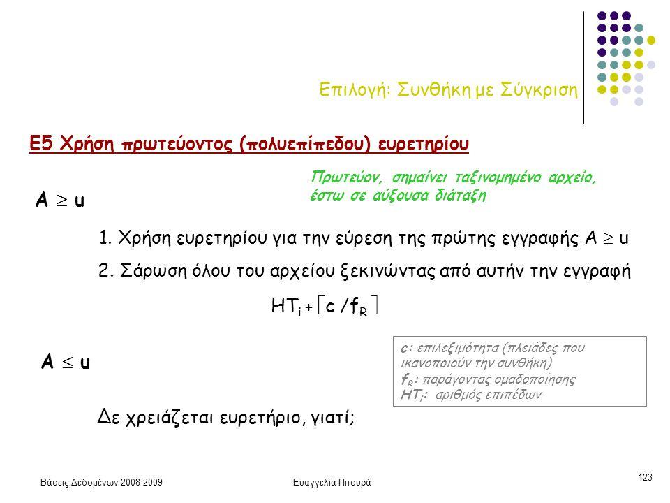 Βάσεις Δεδομένων 2008-2009Ευαγγελία Πιτουρά 123 Επιλογή: Συνθήκη με Σύγκριση Ε5 Χρήση πρωτεύοντος (πολυεπίπεδου) ευρετηρίου Α  u 1. Χρήση ευρετηρίου