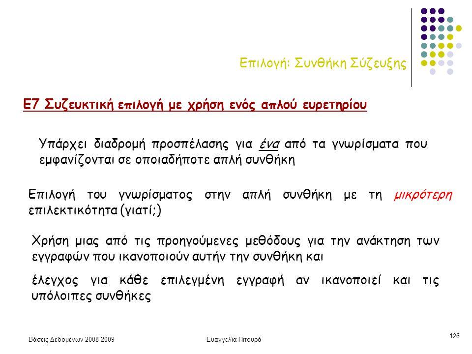 Βάσεις Δεδομένων 2008-2009Ευαγγελία Πιτουρά 126 Επιλογή: Συνθήκη Σύζευξης Ε7 Συζευκτική επιλογή με χρήση ενός απλού ευρετηρίου Υπάρχει διαδρομή προσπέ