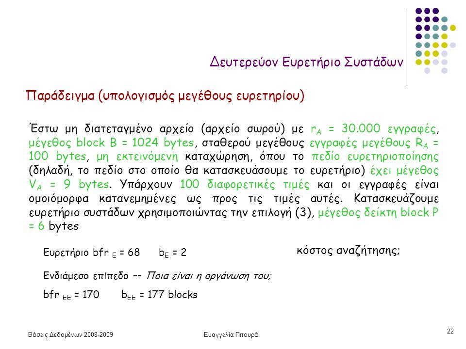 Βάσεις Δεδομένων 2008-2009Ευαγγελία Πιτουρά 22 Δευτερεύον Ευρετήριο Συστάδων Παράδειγμα (υπολογισμός μεγέθους ευρετηρίου) Έστω μη διατεταγμένο αρχείο