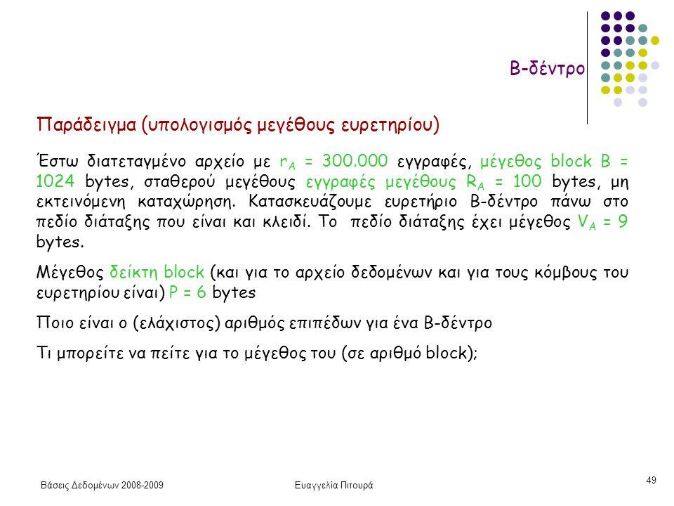 Βάσεις Δεδομένων 2008-2009Ευαγγελία Πιτουρά 49 Β-δέντρο Παράδειγμα (υπολογισμός μεγέθους ευρετηρίου) Έστω διατεταγμένο αρχείο με r A = 300.000 εγγραφέ