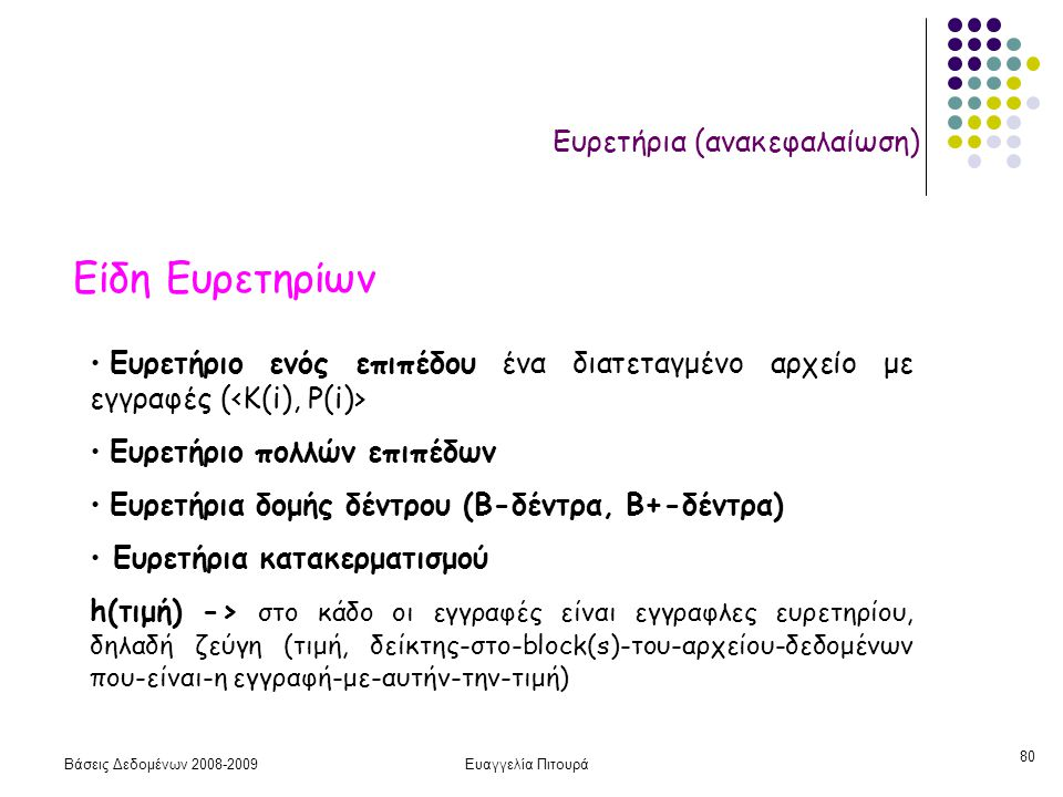 Βάσεις Δεδομένων 2008-2009Ευαγγελία Πιτουρά 80 Ευρετήρια (ανακεφαλαίωση) Είδη Ευρετηρίων Ευρετήριο ενός επιπέδου ένα διατεταγμένο αρχείο με εγγραφές (