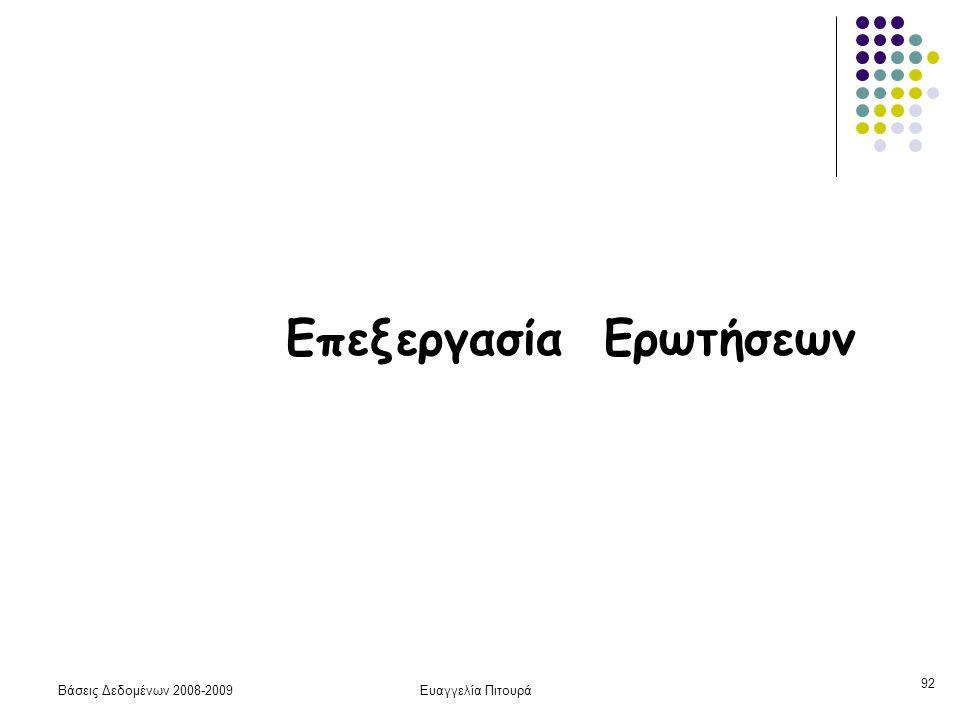Βάσεις Δεδομένων 2008-2009Ευαγγελία Πιτουρά 92 Επεξεργασία Ερωτήσεων