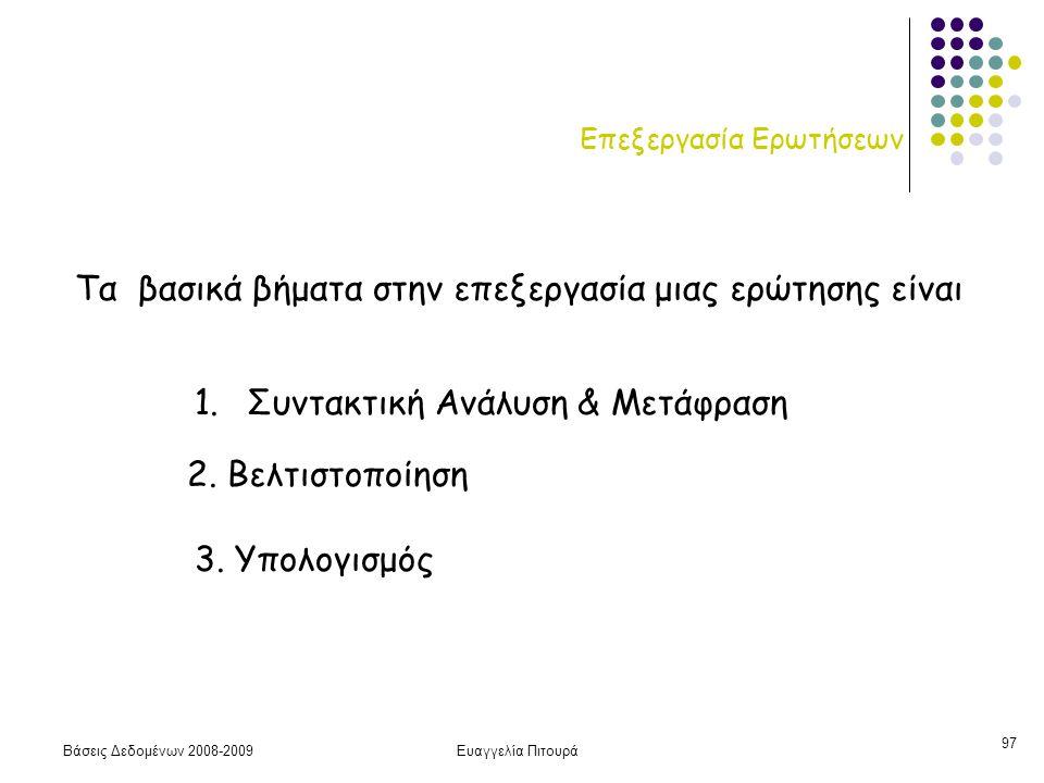 Βάσεις Δεδομένων 2008-2009Ευαγγελία Πιτουρά 97 Επεξεργασία Ερωτήσεων 1.Συντακτική Ανάλυση & Μετάφραση 2. Βελτιστοποίηση 3. Υπολογισμός Τα βασικά βήματ