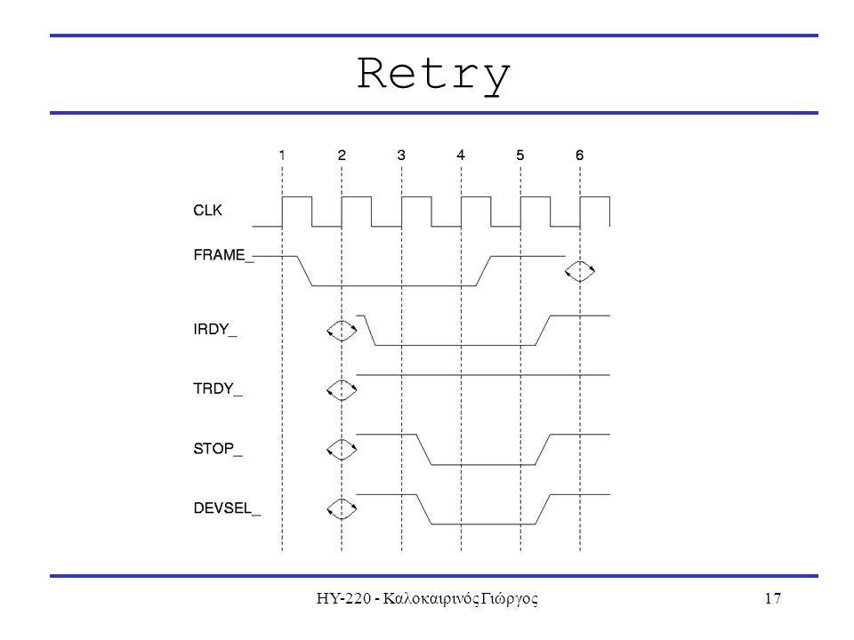 ΗΥ-220 - Καλοκαιρινός Γιώργος17 Retry