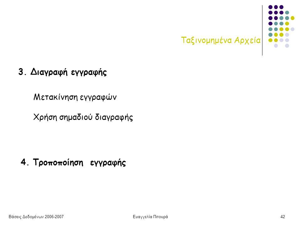 Βάσεις Δεδομένων 2006-2007Ευαγγελία Πιτουρά42 Ταξινομημένα Αρχεία 3.