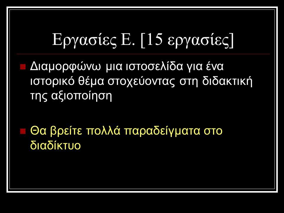 Επιλογή Περιμένω έως Κυριακή 5/4/09 την πρότασή σας στο marrep@eled.auth.grmarrep@eled.auth.gr Στην πρόταση ορίζετε την περιοχή και το θέμα με το οποίο θέλετε να ασχοληθείτε Σας απαντώ έως 10/4 Επικοινωνούμε τακτικά κατά την εκπόνηση της εργασίας.