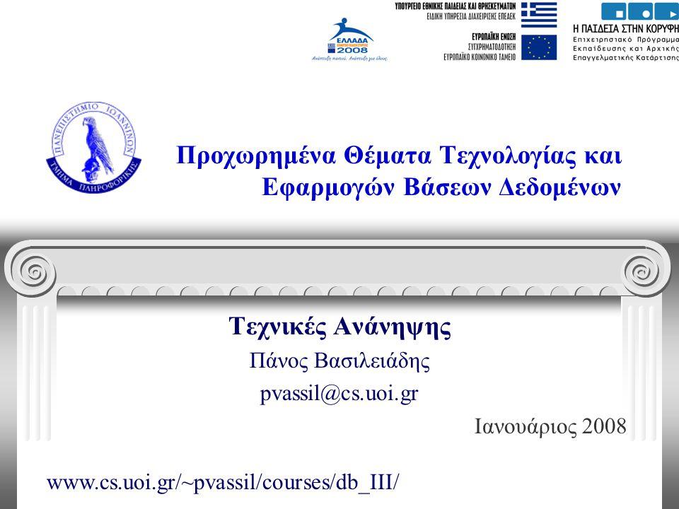 Προχωρημένα Θέματα Τεχνολογίας και Εφαρμογών Βάσεων Δεδομένων Τεχνικές Ανάνηψης Πάνος Βασιλειάδης pvassil@cs.uoi.gr Ιανουάριος 2008 www.cs.uoi.gr/~pvassil/courses/db_III/
