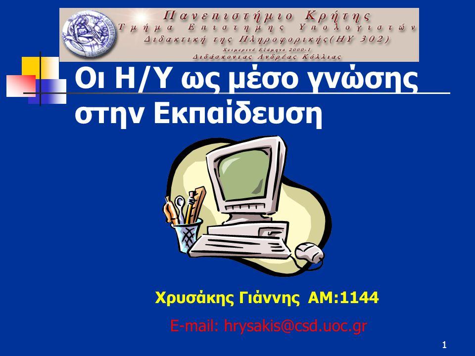 1 Oι Η/Υ ως μέσο γνώσης στην Εκπαίδευση Χρυσάκης Γιάννης ΑΜ:1144 E-mail: hrysakis@csd.uoc.gr