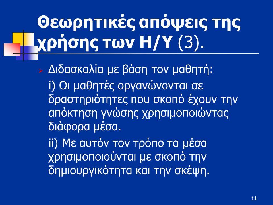 11 Θεωρητικές απόψεις της χρήσης των Η/Υ (3).