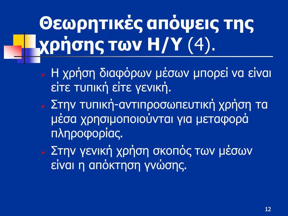 12 Θεωρητικές απόψεις της χρήσης των Η/Υ (4).  Η χρήση διαφόρων μέσων μπορεί να είναι είτε τυπική είτε γενική.  Στην τυπική-αντιπροσωπευτική χρήση τ
