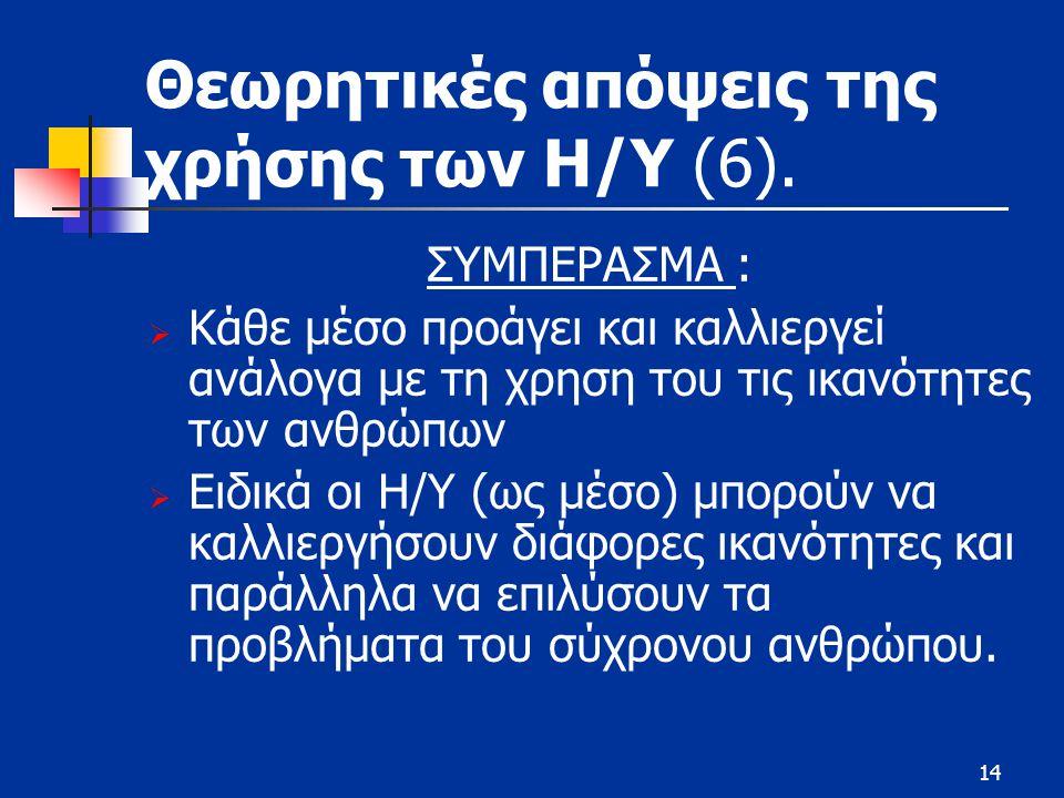 14 Θεωρητικές απόψεις της χρήσης των Η/Υ (6).