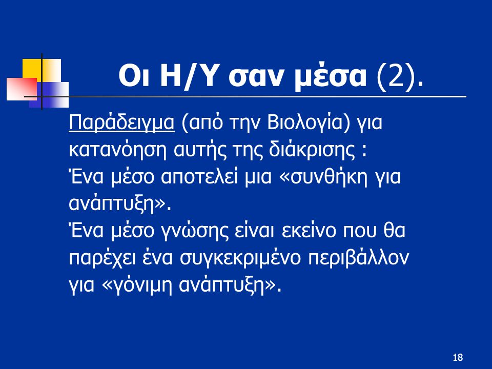 18 Oι H/Y σαν μέσα (2).