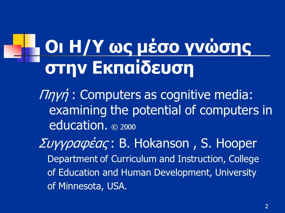 3 Eισαγωγή Η εισαγωγή των Η/Υ στην εκπαίδευση δίνει πολλές υποσχέσεις.