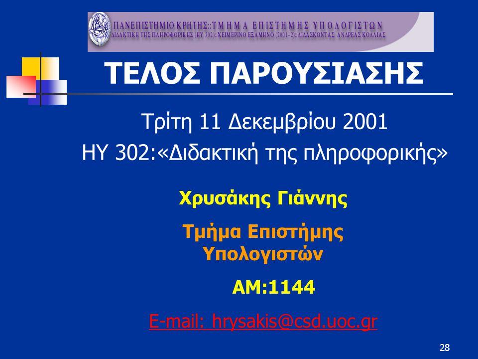 28 ΤΕΛΟΣ ΠΑΡΟΥΣΙΑΣΗΣ Τρίτη 11 Δεκεμβρίου 2001 ΗΥ 302:«Διδακτική της πληροφορικής» Χρυσάκης Γιάννης Τμήμα Επιστήμης Υπολογιστών ΑΜ:1144 E-mail: hrysaki