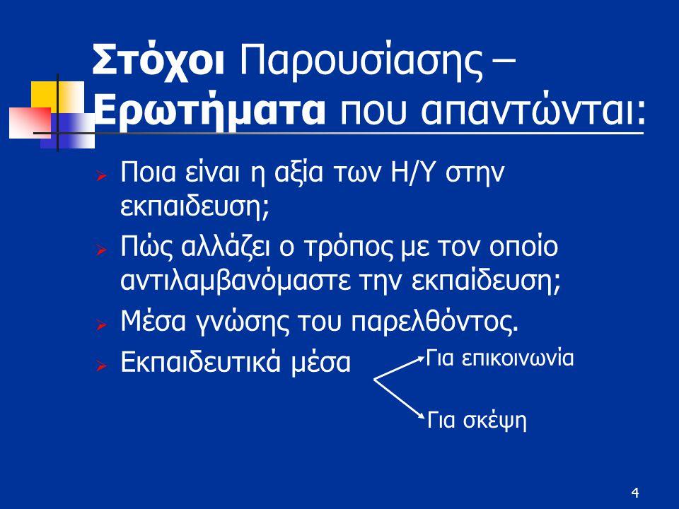 15 Χρήση των Η/Υ (1)  Ο Η/Υ σε αντίθεση με άλλα μέσα (π.χ.