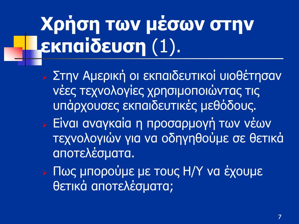 28 ΤΕΛΟΣ ΠΑΡΟΥΣΙΑΣΗΣ Τρίτη 11 Δεκεμβρίου 2001 ΗΥ 302:«Διδακτική της πληροφορικής» Χρυσάκης Γιάννης Τμήμα Επιστήμης Υπολογιστών ΑΜ:1144 E-mail: hrysakis@csd.uoc.gr