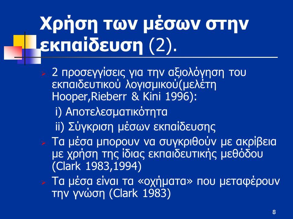 8 Χρήση των μέσων στην εκπαίδευση (2).  2 προσεγγίσεις για την αξιολόγηση του εκπαιδευτικού λογισμικού(μελέτη Hooper,Rieberr & Kini 1996): i) Αποτελε