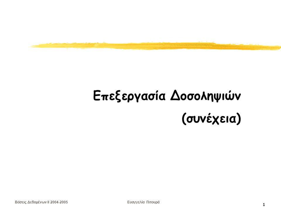 Βάσεις Δεδομένων II 2004-2005 Ευαγγελία Πιτουρά 1 Επεξεργασία Δοσοληψιών (συνέχεια)