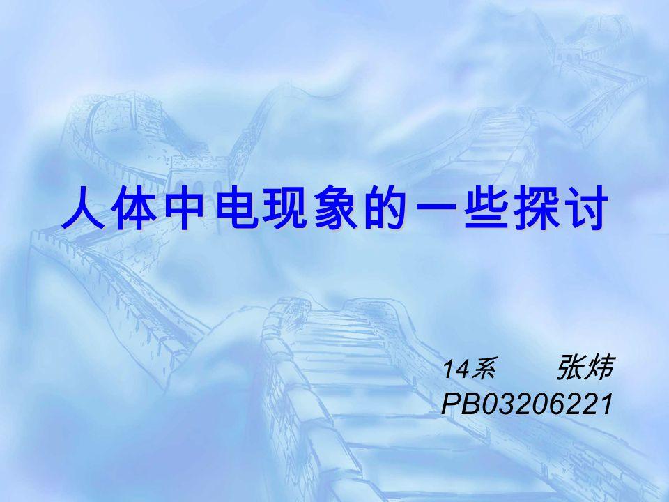 人体中电现象的一些探讨 14 系 张炜 PB03206221