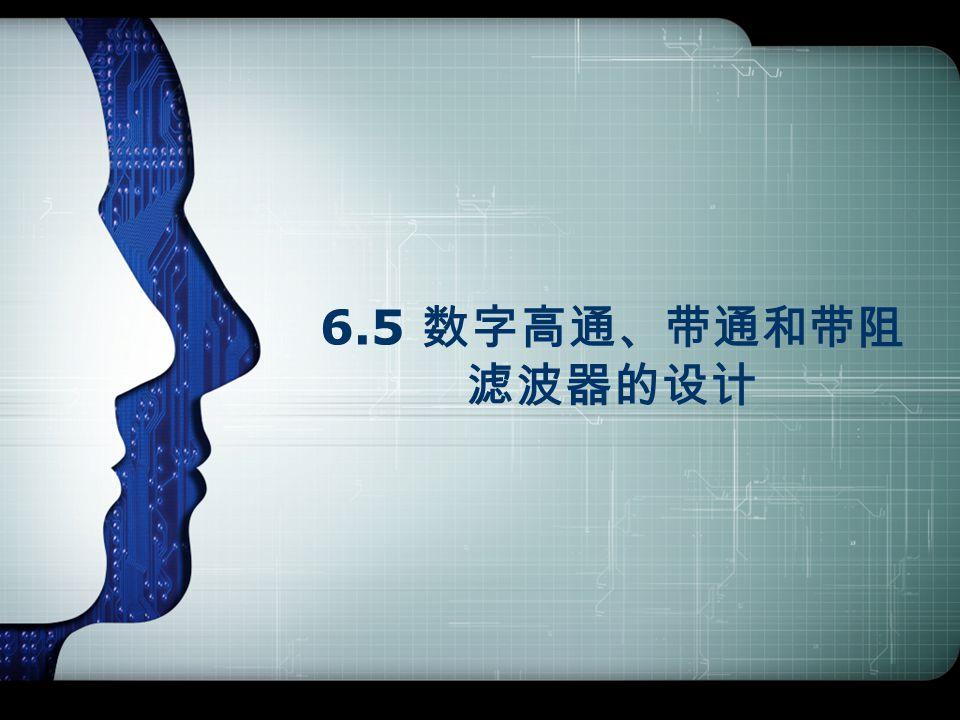 6.5 数字高通、带通和带阻 滤波器的设计