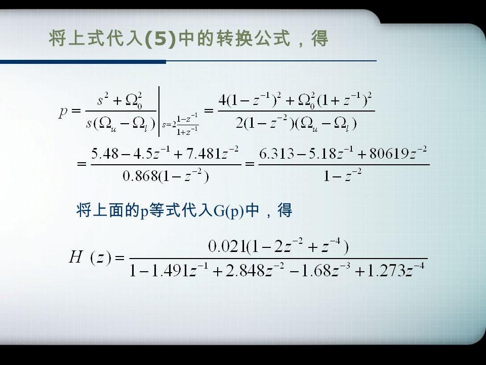 将上式代入 (5) 中的转换公式,得 将上面的 p 等式代入 G(p) 中,得