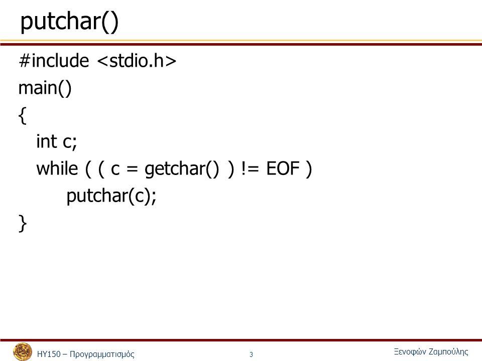 ΗΥ150 – Προγραμματισμός Ξενοφών Ζαμπούλης 14 Συναρτήσεις βιβλιοθήκης Συναρτήσεις ορισμένες από το χρήστη (user defined functions) Συναρτήσεις βιβλιοθήκης (library functions) – η τυπική βιβλιοθήκη της C – βιβλιοθήκες συναρτήσεων στο διαδίκτυο
