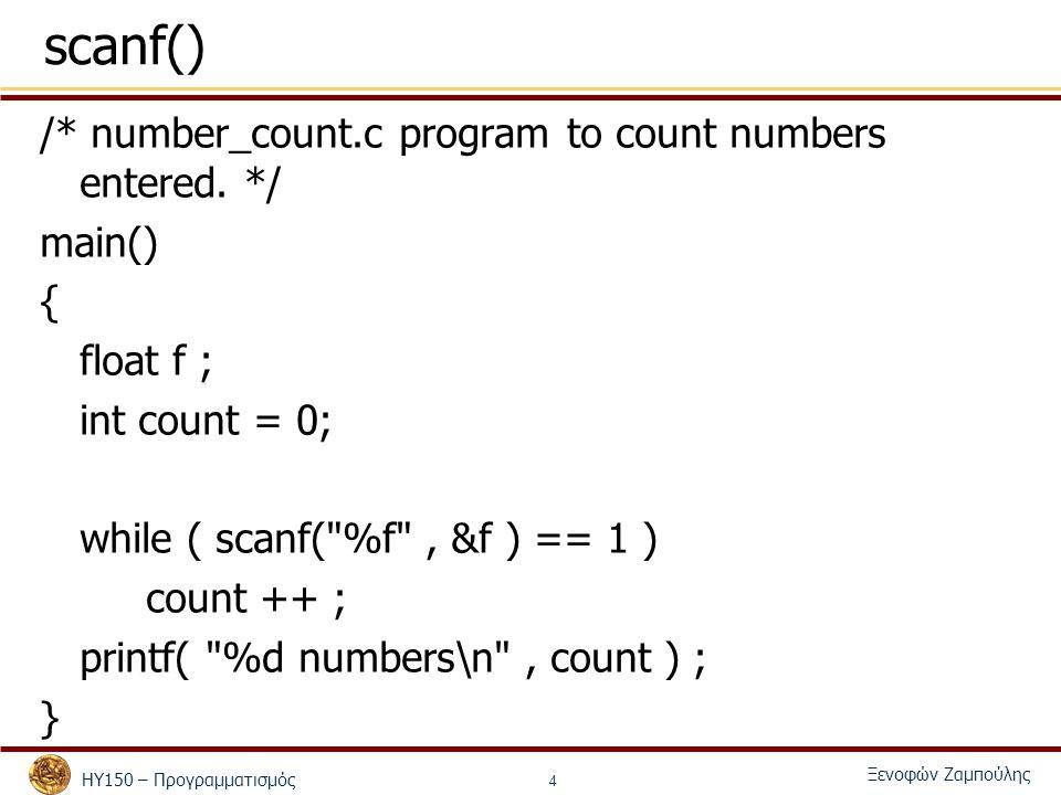 ΗΥ150 – Προγραμματισμός Ξενοφών Ζαμπούλης 15 Η βιβλιοθήκη double sqrt(double x); : Υπολογίζει την τετραγωνική ρίζα του x, πρέπει x > 0 double exp(double x);: Υπολογίζει τον εκθετικό του x, e x double log(double x);: Υπολογίζει τον φυσικό λογάριθμο του x, ln(x) int abs(int val);: Υπολογίζει την απόλυτη τιμή του val double pow(double x, double y); : Υπολογίζει την τιμή του x υψωμένη στη δύναμη y, χ y double sin(double x);: Υπολογίζει το sine του x, σε rad double cos(double x);: Υπολογίζει το cosine του x, σε rad double tan(double x);: Υπολογίζει την εφαπτομένη του x, σε rad double fmod(double x, double y); : Υπολογίζει το δεκαδικό υπόλοιπο της διαίρεσης χ/y, y > 0.