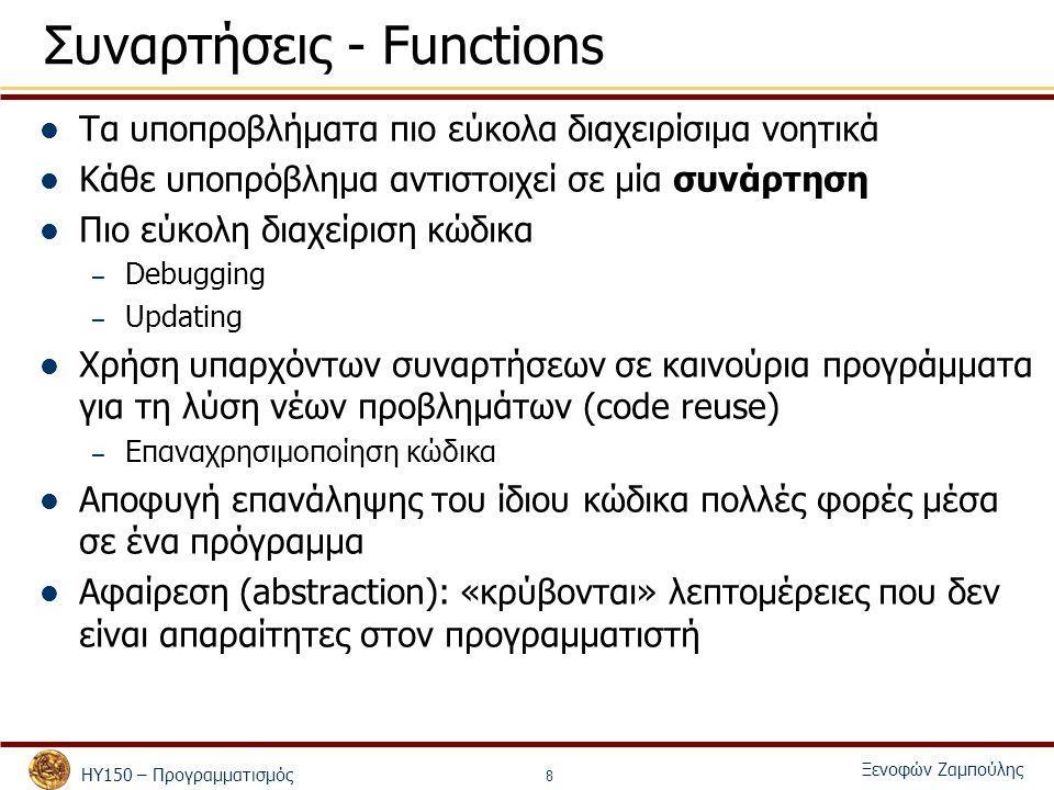 ΗΥ150 – Προγραμματισμός Ξενοφών Ζαμπούλης 9 Συναρτήσεις - Functions main() Debugging Updating Code reuse Συναρτησιακός Προγραμματισμός