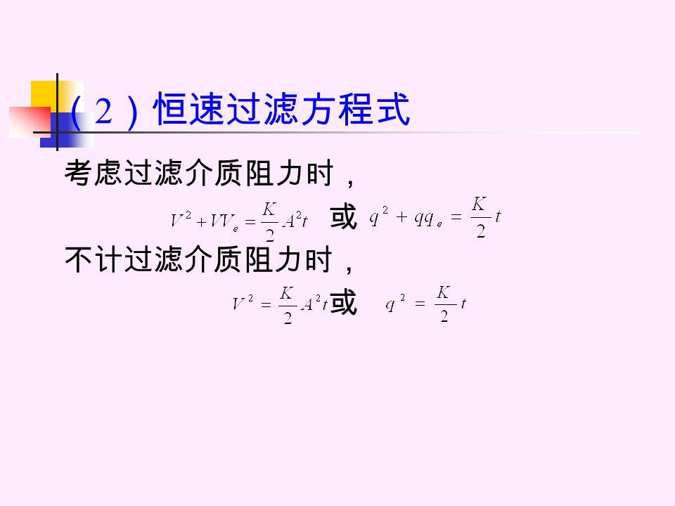 ( 2 )恒速过滤方程式 考虑过滤介质阻力时, 或 不计过滤介质阻力时, 或