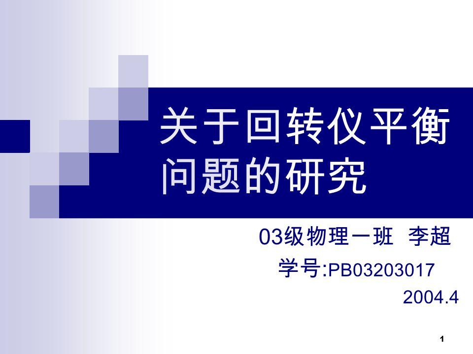 1 关于回转仪平衡 问题的研究 03 级物理一班 李超 学号 : PB03203017 2004.4