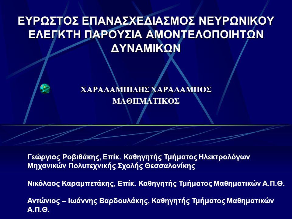 ΕΥΡΩΣΤΟΣ ΕΠΑΝΑΣΧΕΔΙΑΣΜΟΣ ΝΕΥΡΩΝΙΚΟΥ ΕΛΕΓΚΤΗ ΠΑΡΟΥΣΙΑ ΑΜΟΝΤΕΛΟΠΟΙΗΤΩΝ ΔΥΝΑΜΙΚΩΝ ΧΑΡΑΛΑΜΠΙΔΗΣ ΧΑΡΑΛΑΜΠΟΣ ΜΑΘΗΜΑΤΙΚΟΣ Γεώργιος Ροβιθάκης, Επίκ. Καθηγητής