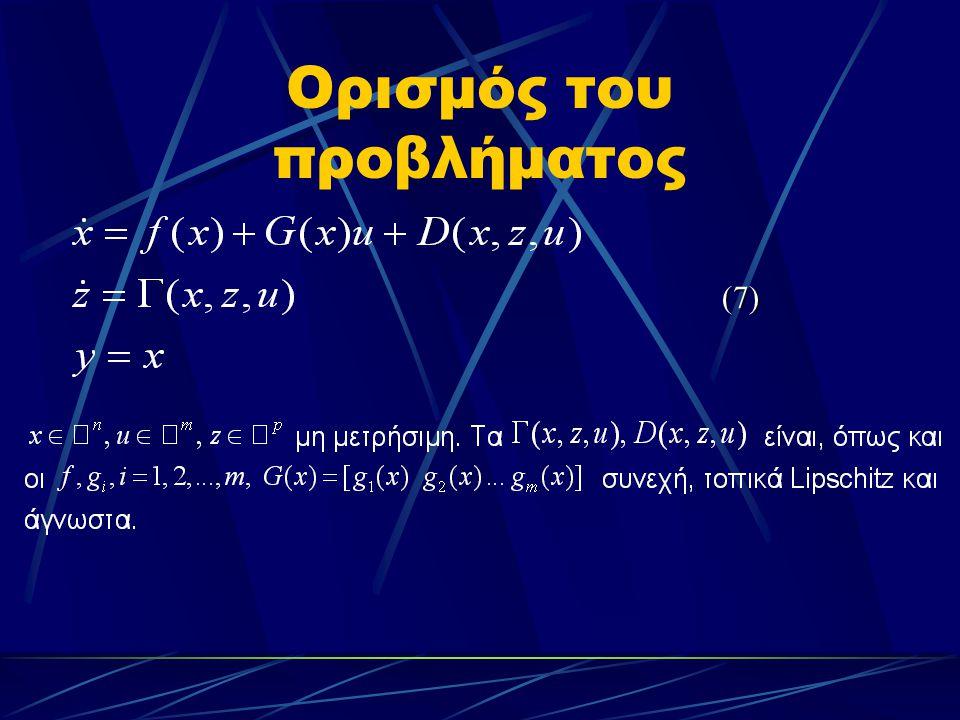 Ορισμός του προβλήματος (7)