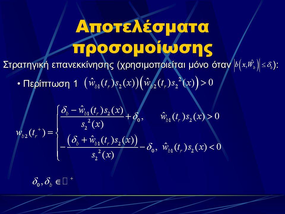 Στρατηγική επανεκκίνησης (χρησιμοποιείται μόνο όταν ): Περίπτωση 1 Περίπτωση 1