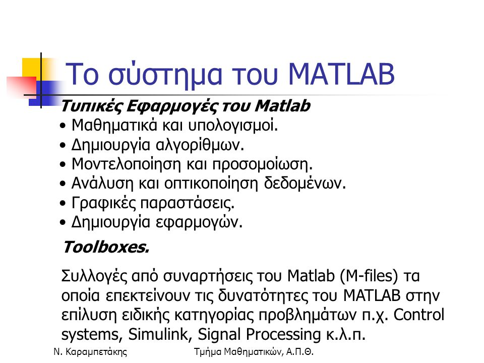 Ν. ΚαραμπετάκηςΤμήμα Μαθηματικών, Α.Π.Θ. Τυπικές Εφαρμογές του Matlab Μαθηματικά και υπολογισμοί. Δημιουργία αλγορίθμων. Μοντελοποίηση και προσομοίωση