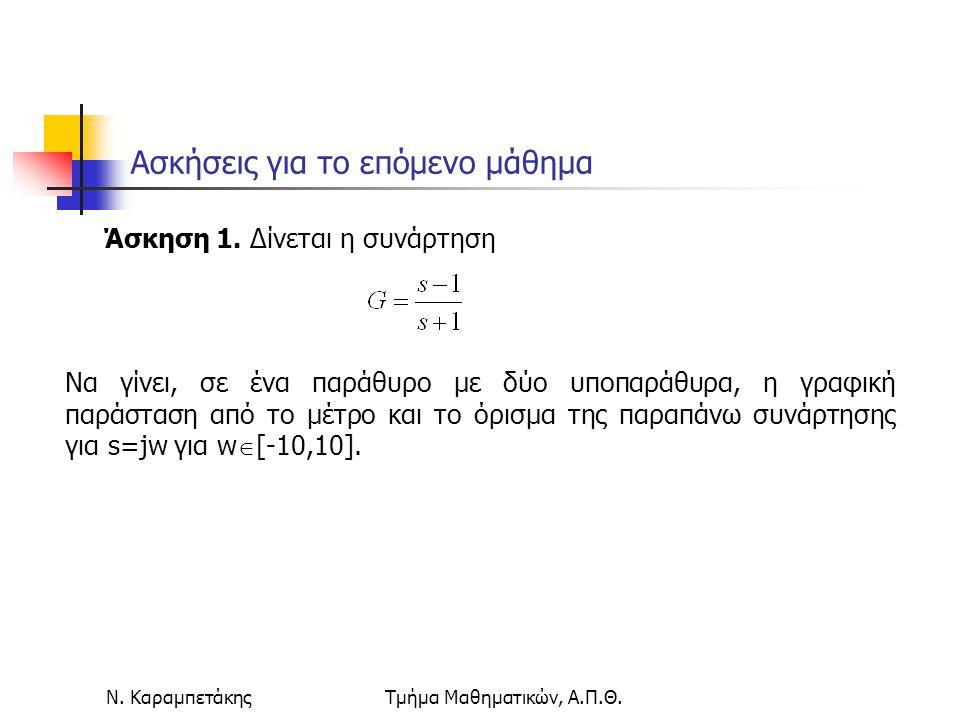 Ν. ΚαραμπετάκηςΤμήμα Μαθηματικών, Α.Π.Θ. Ασκήσεις για το επόμενο μάθημα Άσκηση 1. Δίνεται η συνάρτηση Να γίνει, σε ένα παράθυρο με δύο υποπαράθυρα, η