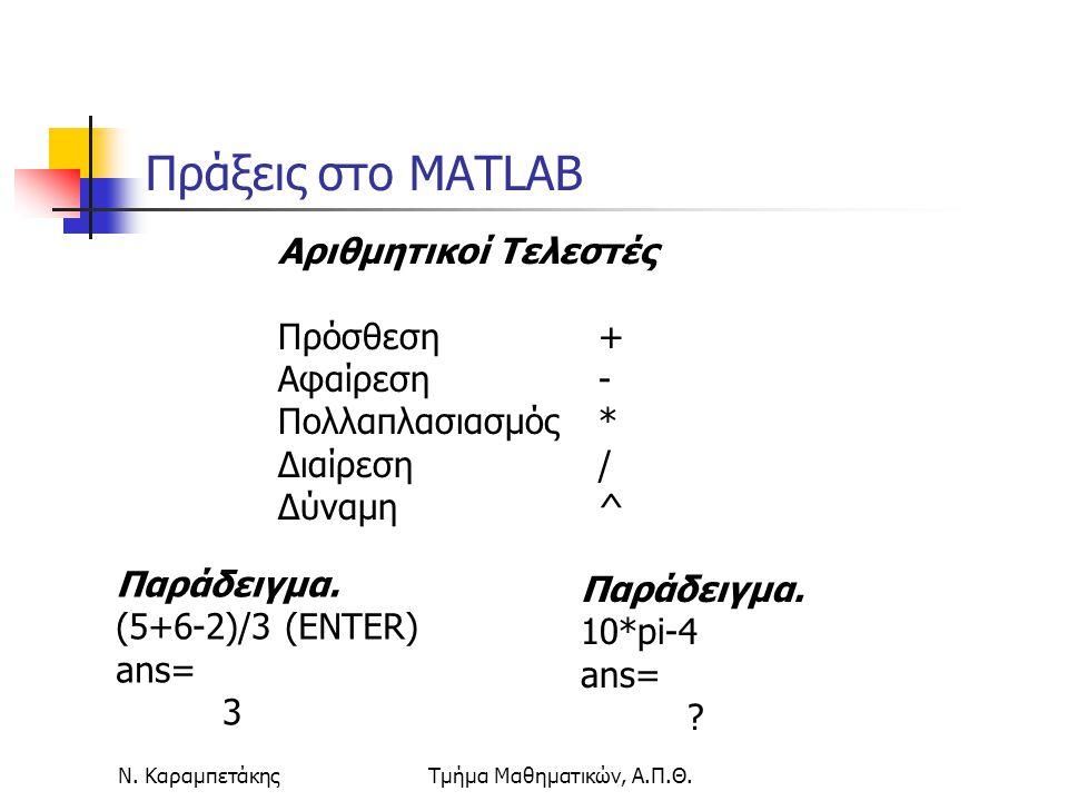 Ν. ΚαραμπετάκηςΤμήμα Μαθηματικών, Α.Π.Θ. Πράξεις στο MATLAB Αριθμητικοί Τελεστές Πρόσθεση+ Αφαίρεση- Πολλαπλασιασμός* Διαίρεση/ Δύναμη^ Παράδειγμα. (5