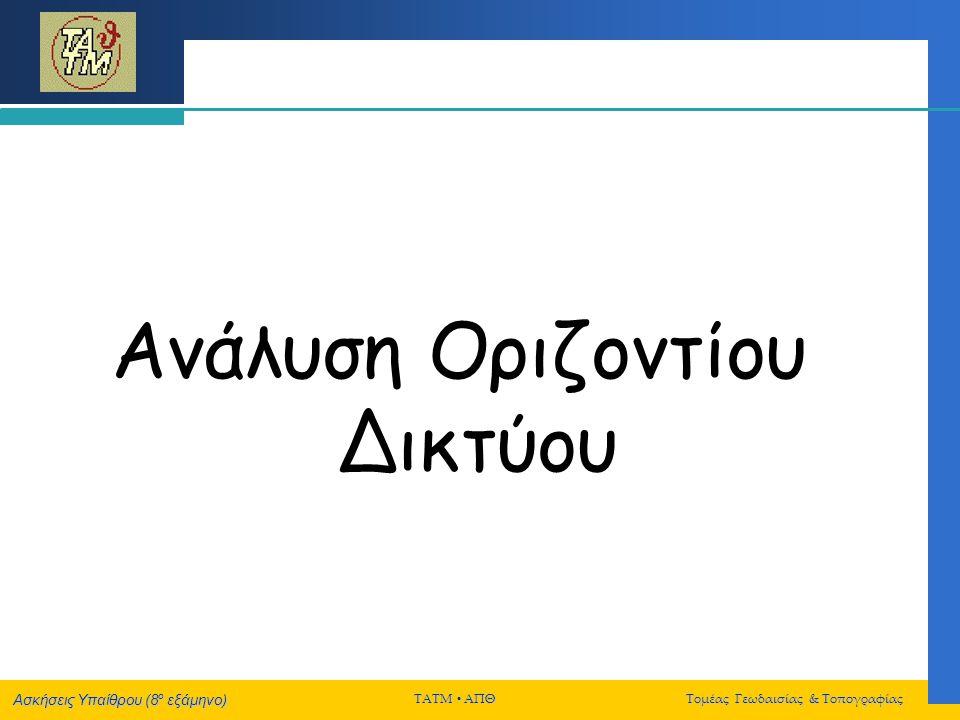Ασκήσεις Υπαίθρου (8 ο εξάμηνο) ΤΑΤΜ  ΑΠΘ Τομέας Γεωδαισίας & Τοπογραφίας Ι ΙΙ ΙΙΙ Τάξη Δικτύου Προεπεξεργασία παρατηρήσεων Μέγιστο ανεκτό σφάλμα κλεισίματος χωροσταθμικoύ βρόγχου Διεθνείς κανονισμοί (α=0.05)