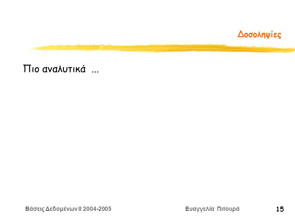 Βάσεις Δεδομένων II 2004-2005 Ευαγγελία Πιτουρά 15 Δοσοληψίες Πιο αναλυτικά...