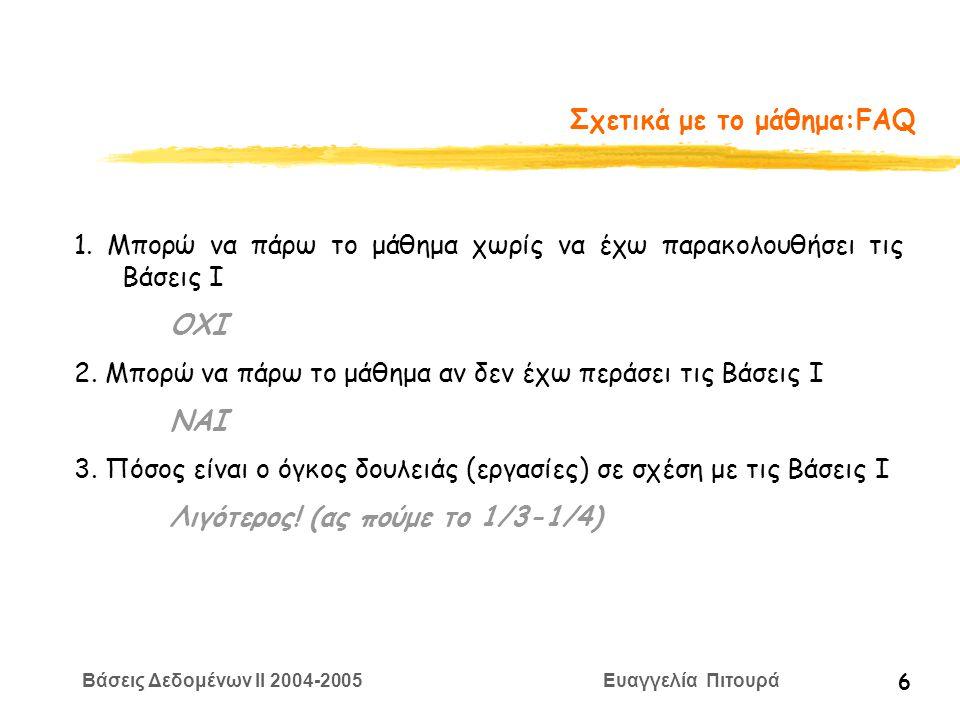 Βάσεις Δεδομένων II 2004-2005 Ευαγγελία Πιτουρά 27 Επιθυμητές Ιδιότητες μιας Δοσοληψίας Αtomicity (ατομικότητα) ΤΕΧΝΙΚΕΣ ΑΝΑΚΑΜΨΕΙΣ Consistency (συνέπεια) ΥΠΕΥΘΥΝΟΤΗΤΑ ΤΟΥ ΠΡΟΓΡΑΜΜΑΤΙΣΤΗ Isolation (απομόνωση) ΕΛΕΓΧΟΣ ΣΥΝΔΡΟΜΙΚΟΤΗΤΑΣ Durability (μονιμότητα ή διάρκεια) ΤΕΧΝΙΚΕΣ ΑΝΑΚΑΜΨΕΙΣ