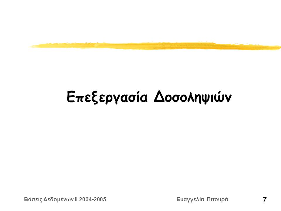 Βάσεις Δεδομένων II 2004-2005 Ευαγγελία Πιτουρά 7 Επεξεργασία Δοσοληψιών